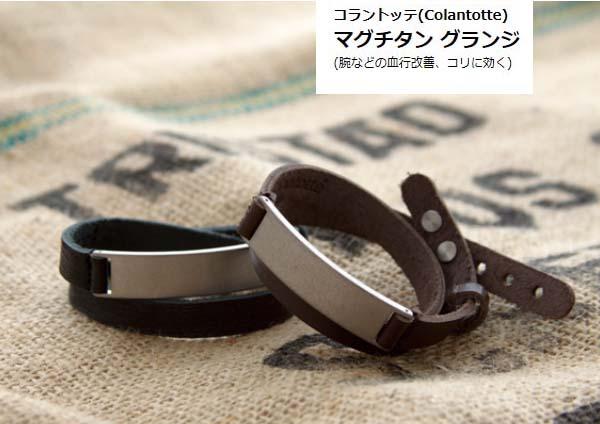 【Colantotte/コラントッテ】 マグチタン グランジ【送料無料】