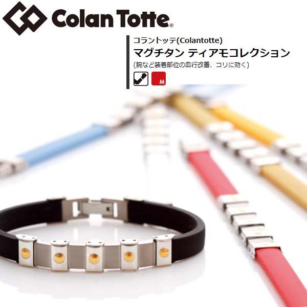 【Colantotte/コラントッテ】 マグチタン ティアモコレクション【送料無料】