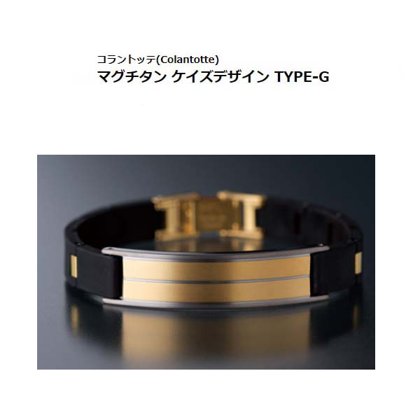 【Colantotte/コラントッテ】 マグチタン ケイズデザイン TYPE-G【送料無料】