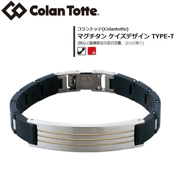 【Colantotte/コラントッテ】 マグチタン ケイズデザイン TYPE-T【送料無料】