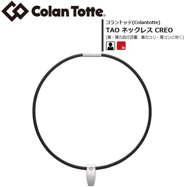 【Colantotte/コラントッテ】 TAO ネックレス CREOタオ クレオ【送料無料】