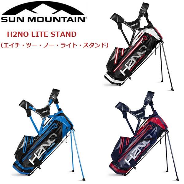 【2018年モデル】 サンマウンテン エイチツーノー ライトスタンド SunMountain H2NO LITE STAND 9型/9.0インチ スタンドキャディバッグ スタンドバッグ 【日本正規品】【送料無料】