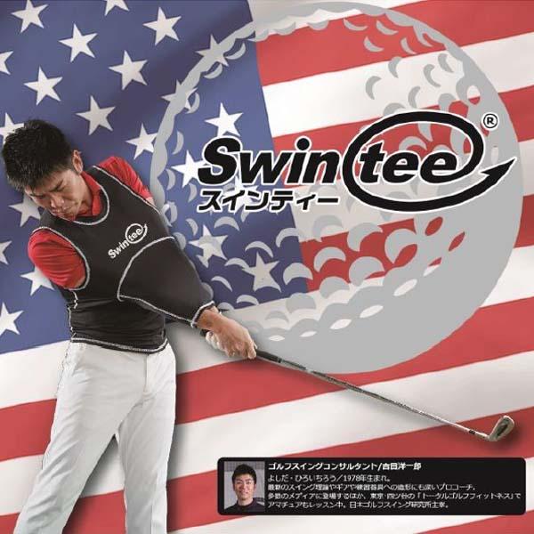 【ゴルフ練習器具】Swintee/スインティー 【着る練習器具】【体幹】【送料無料】