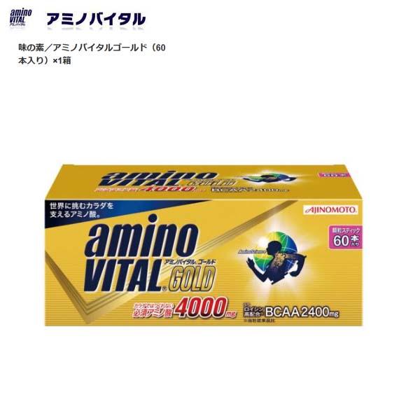 味の素 アミノバイタルゴールド 60本入り×1箱 36JAM84200 【送料無料】