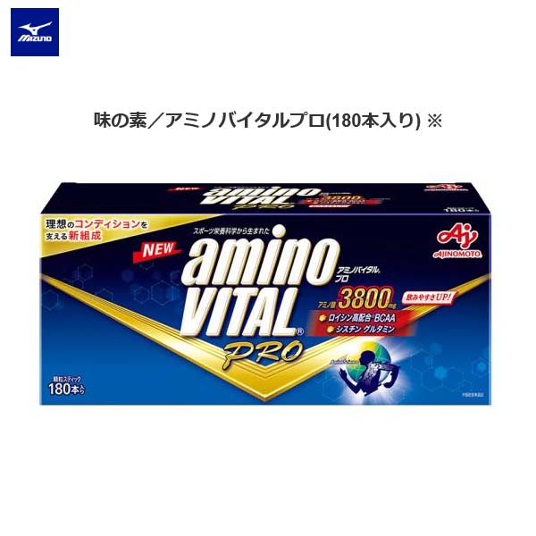 味の素 アミノバイタルプロ 180本入り×1箱 AJINOMOTO amino VITAL PRO BCAA 36JAM93050