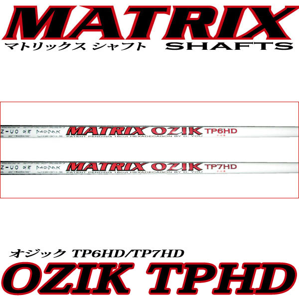 Matrix /MATRIX OZIK TPHD ozik TPHD/TP6HD/TP7HD shaft only