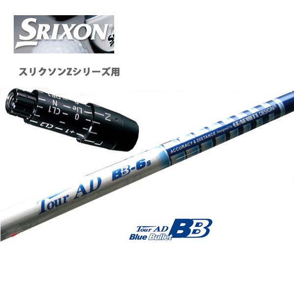 スリクソン/SRIXON Zシリーズ用スリーブ装着シャフトツアーAD BB5/BB6/BB7/BB8Z545・Z745・Z945/Z925・Z725・Z525純正スリーブ グラファイトデザイン【送料無料】