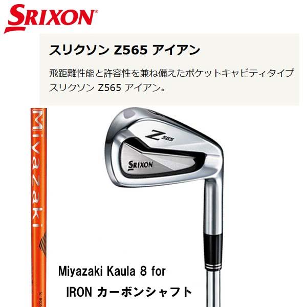 【即納】スリクソン Z565 アイアン6本セット(#5~9、PW)Miyazaki Kaula 8 for IRON カーボンシャフト/ミヤザキ カウラ for アイアンDUNLOP ダンロップ SRIXON MIYAZAKI【送料無料】
