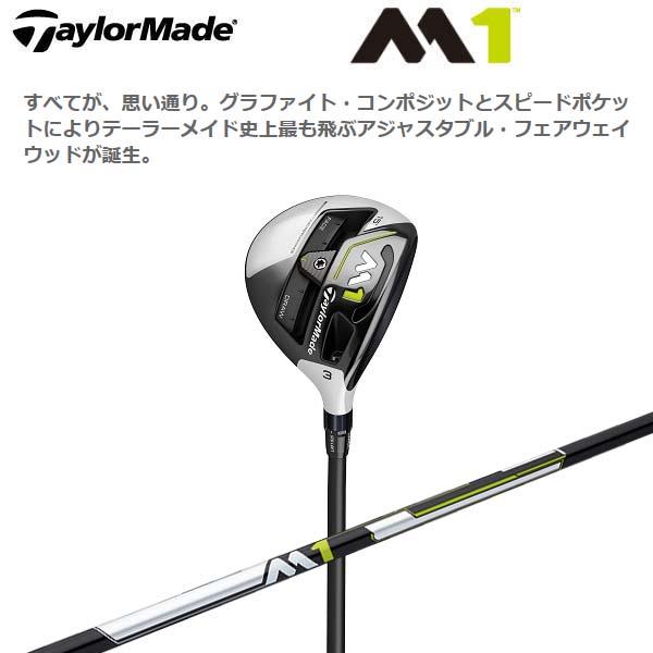 2017年モデル【即納】TaylorMadeM1フェアウェイウッド TM1-117シャフトテーラーメイド M1フェアウェイウッド【日本仕様】【送料無料】