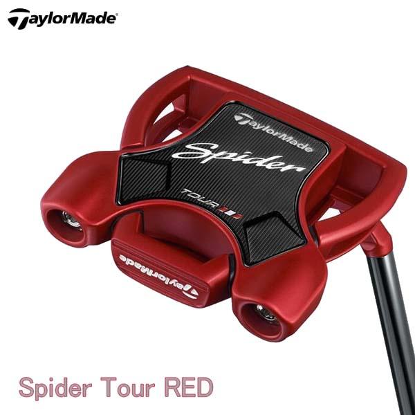 【即納・USモデル】数量限定モデル テーラーメイドスパイダーツアーレッド パターTaylorMade SPIDER TOUR RED【送料無料】