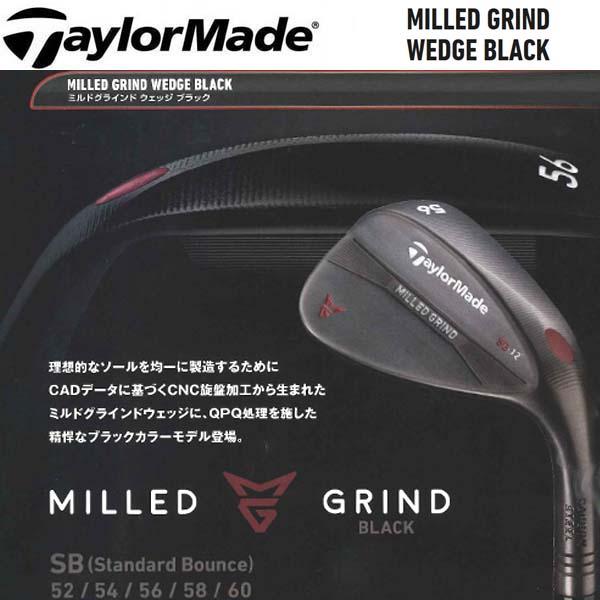 【2018年モデル】TaylorMade/テーラーメイド MILLED GRIND WEDGE BLACK ミルドグラインドウェッジ ブラック DynamicGold/ダイナミックゴールドS200(DG-S200) N.S.PRO950GH-S 【日本正規品】【送料無料】