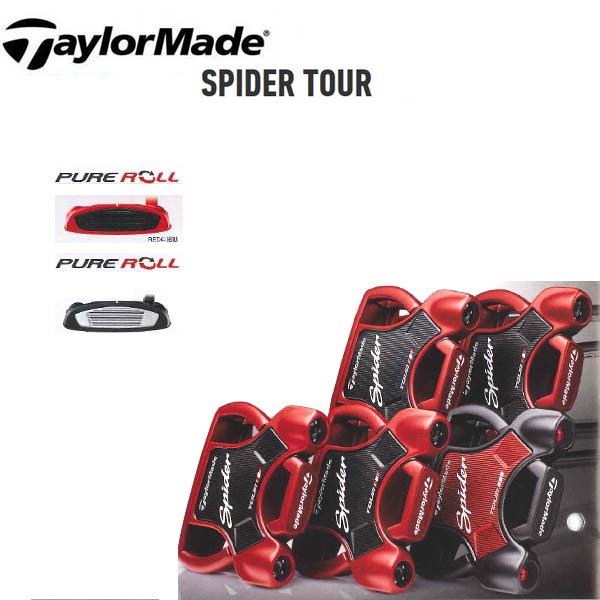 【2018年モデル】TaylorMade/テーラーメイド スパイダー ツアーレッド(ブラック)シリーズ パター SPIDER TOUR RED(BLACK) CRANK NECK CENTER SHAFT DOUBLE BEND SMALL SLANT【日本仕様】【送料無料】