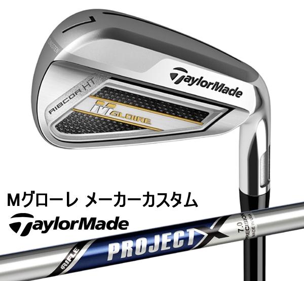 【メーカーカスタム】TaylorMade M-GLOIRE IRONS #5/AW/SW PROJECT X 5.0/5.5/6.0/6.5 テーラーメイド エムグローレアイアン プロジェクトエックス 単品 MGLOIRE TRUE TEMPER/トゥルーテンパー PX プロジェクトX Mグローレ 【日本仕様】