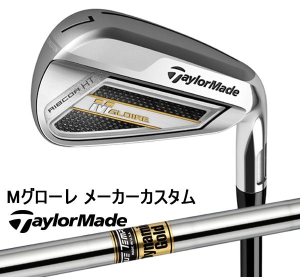 【メーカーカスタム】TaylorMade M-GLOIRE IRONS #5/AW/SW Dynamic Gold X100/S300/S200/R300 テーラーメイド エムグローレアイアン ダイナミックゴールド 単品 MGLOIRE TRUE TEMPER/トゥルーテンパー DG Mグローレ 【日本仕様】