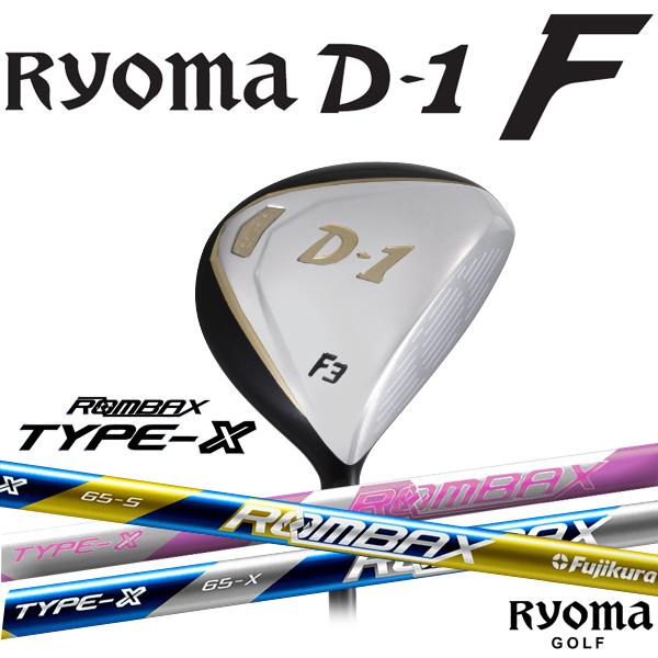ryomagorufu D-1 F球道木材F2/F3/F5 ROMBAX TYPE-X 45 55 65 75 85特别定做轴/LAN前后卫型X安装RYOMA GOLF FW