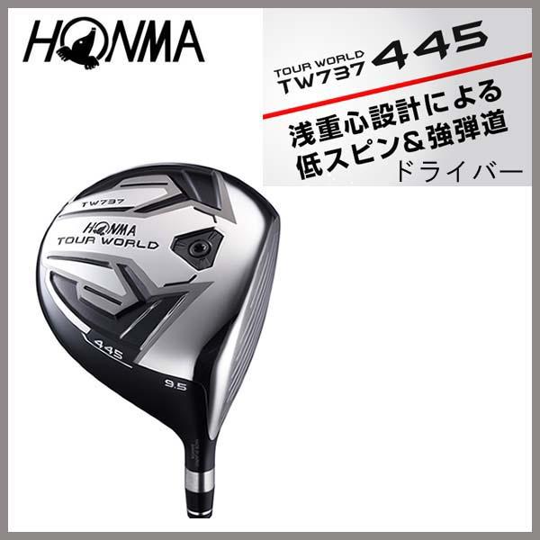 【受注生産】ホンマゴルフTOUR WORLD TW737 445 ドライバーVIZARD EX-A 55/65/75 シャフト装着本間ゴルフ/HONMAEX-Aシャフト【送料無料】