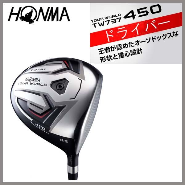 【受注生産】ホンマゴルフTOUR WORLD TW737 450 ドライバーVIZARD EX-A 55/65/75 シャフト装着本間ゴルフ/HONMAEX-Aシャフト【送料無料】