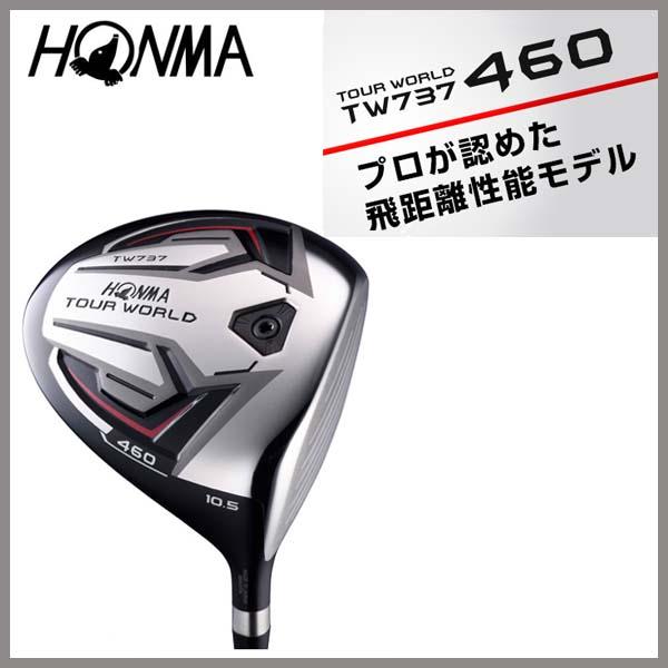 【受注生産】ホンマゴルフTOUR WORLD TW737 460 ドライバーVIZARD EX-Z 55/65/75 シャフト装着本間ゴルフ/HONMAEX-Zシャフト【送料無料】