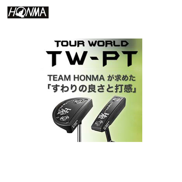 【受注生産】ホンマゴルフTOUR WORLD TW-PT Putter/パターマレットタイプ/ブレードタイプ本間ゴルフ/HONMA【送料無料】