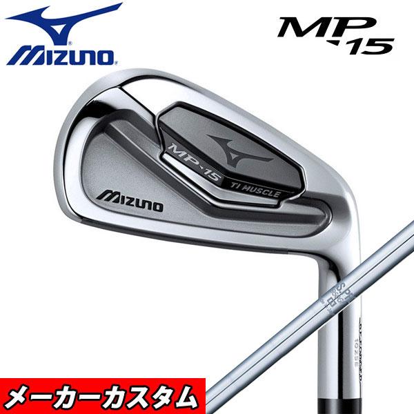 【メーカーカスタム】Mizuno/ミズノMP-15 アイアン6本セット(#5-9,PW)N.S.PRO 950GH スチールシャフトMP15 6I/NSプロCUSTOM【送料無料】
