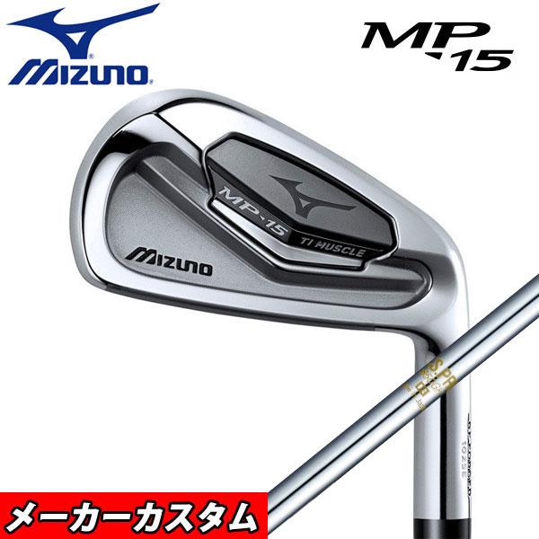 【メーカーカスタム】Mizuno/ミズノMP-15 アイアン6本セット(#5-9,PW)N.S.PRO 850GH スチールシャフトMP15 6I/NSプロ850CUSTOM【送料無料】