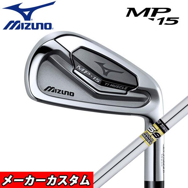 【メーカーカスタム】Mizuno/ミズノMP-15 アイアン6本セット(#5-9,PW)GS95 スチールシャフトMP15 6I CUSTOM【送料無料】