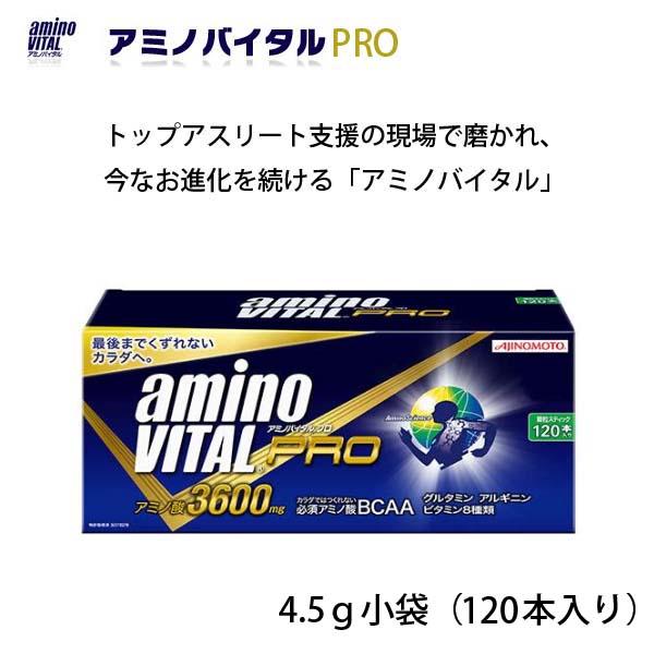 味の素 アミノバイタルプロ 4.5g小袋 120本入りamino VITAL PRO 16AM1420【アミノ酸】【送料無料】