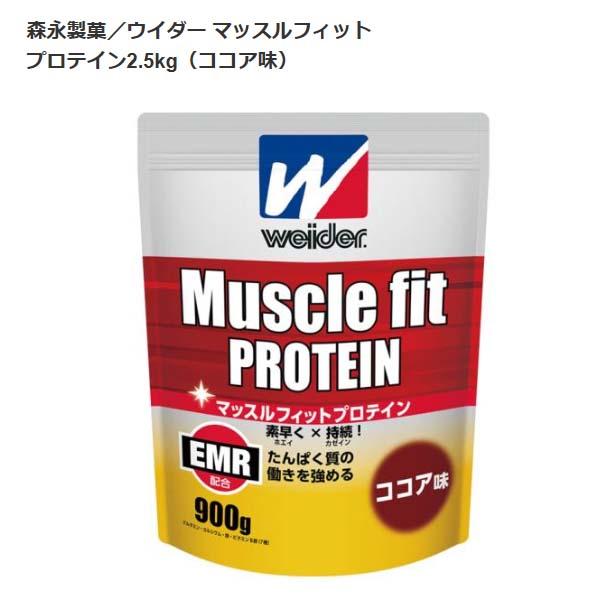 森永製菓 ウイダー マッスルフィットプロテイン ココア味 2.5kgC6JMM51400【送料無料】