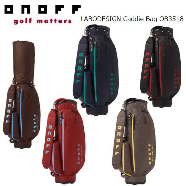 【2017年限定モデル】ONOFF/オノフ OB3518 軽量キャディバッグ 8.5型 グローブライド/Globeride ラボデザイン/LABODESIGN Caddie Bag 【送料無料】