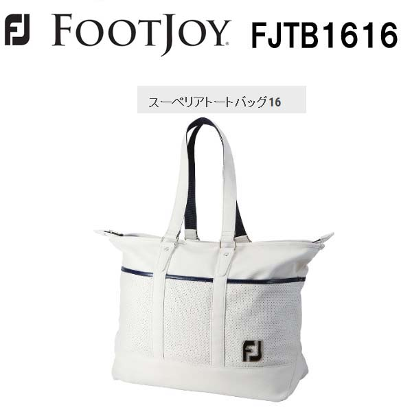 Foot Joy/フットジョイ FJ スーペリアトートバッグ16 FJTB1616WT【日本正規モデル】【送料無料】