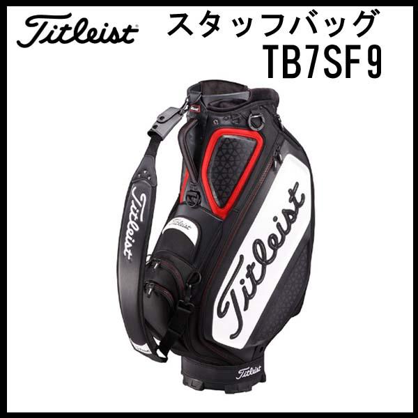 【2017年モデル】 Titleist/タイトリストTB7SF9 9.5型キャディバッグ ツアーモデル キャディバッグ【日本仕様】【送料無料】