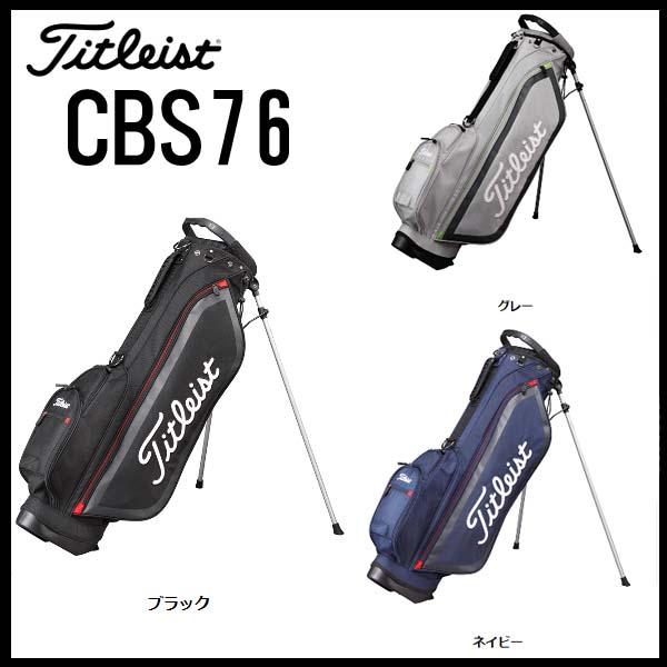 【2017年モデル】 Titleist/タイトリストCBS76 7.5型スタンド式キャディバッグ 小型スタンドバッグ【日本仕様】【送料無料】
