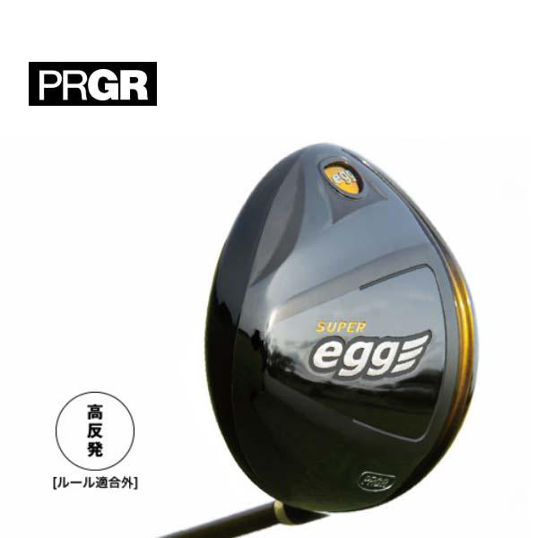 2017年モデル PRGR/プロギアSUPER egg ドライバー 高反発モデルスーパーエッグドライバー  金エッグルール適合外【送料無料】