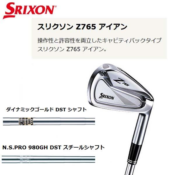 【2016年モデル】スリクソン Z765 アイアン 単品(#3・#4・AW・SW)ダイナミックゴールド DST X100/S200 N.S.PRO 980GH DST スチールシャフト アイアンDUNLOP ダンロップ SRIXON【送料無料】