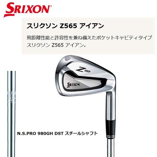 【2016年モデル】スリクソン Z565 アイアン単品(#3・#4・AW・SW)N.S.PRO 980GH DST スチールシャフト アイアンDUNLOP ダンロップ SRIXON【送料無料】