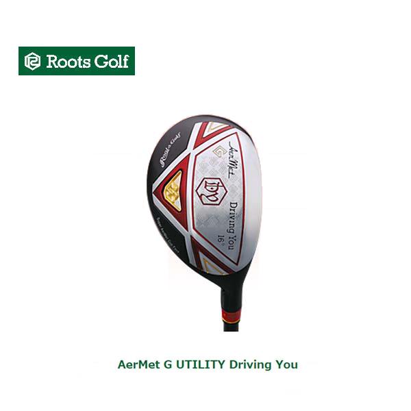 ROOTS GOLF/ルーツゴルフAerMet G UTILITY Driving You/UTアーメットGユーティリティ ドライビングユー アーメットGシャフト【送料無料】