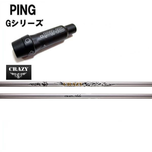 PING/ピン G30 純正スリーブ付カスタムシャフト CRAZY Aile クレイジー エール 【送料無料】