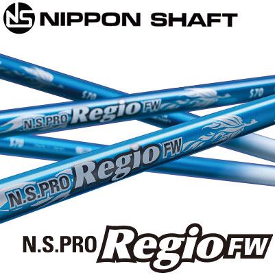 【日本シャフト】N.S.PRO Regio FWNSプロ レジオFW/フェアウェイ用フォーミュラ【送料無料】