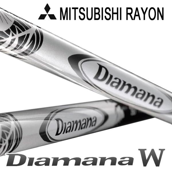 ミツビシレイヨンDIAMANA/ディアマナW50/60/70/80 Wシリーズシャフト単品【送料無料】