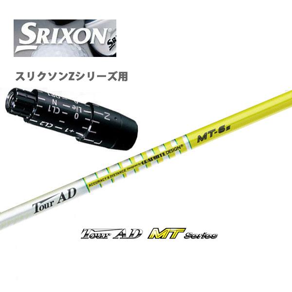 スリクソン/SRIXON Zシリーズ用スリーブ装着シャフトツアーAD MT5/MT6/MT7/MT8Z545・Z745・Z945/Z925・Z725・Z525純正スリーブ グラファイトデザインTourAD MTシリーズ【送料無料】