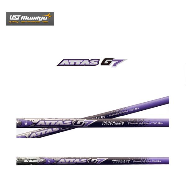 UST Mamiya/マミヤ ATTAS G7 【アッタス ジーセブン】 (アッタスG7)【シャフト単品】【送料無料】