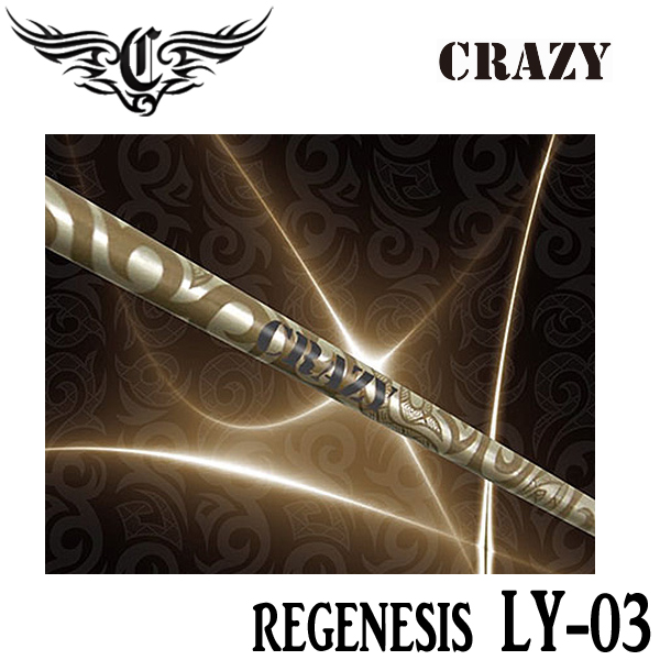 【シャフト単品】CRAZY REGENESIS LY-03クレイジー リジェネシス LY-03ウッドシャフト【送料無料】