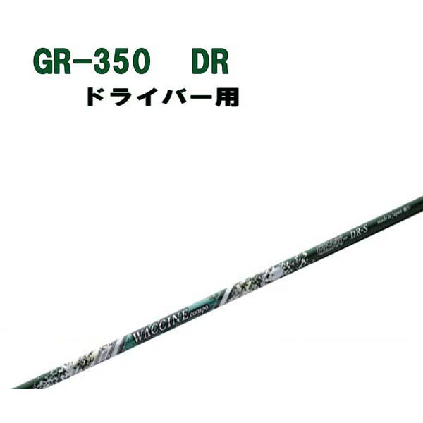 【シャフト単品】WACCINE COMPO/ワクチンコンポGR350/GR-350 DR ドライバー用シャフト【送料無料】