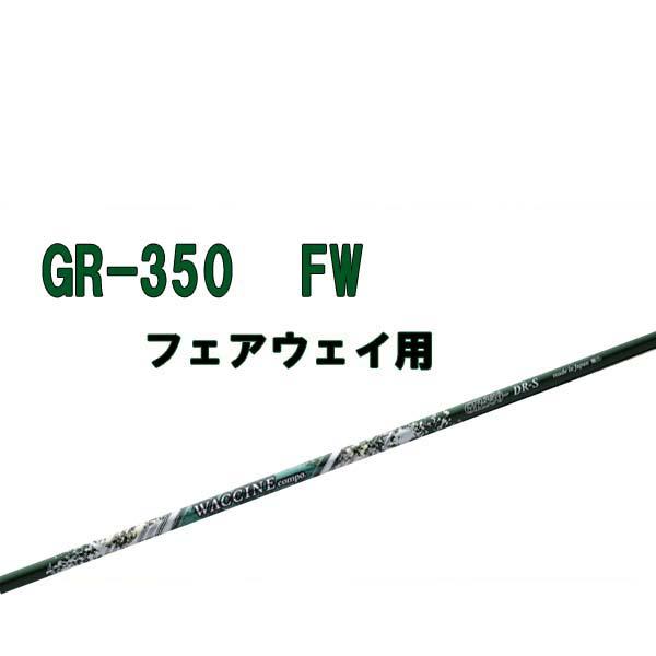 【シャフト単品】WACCINE COMPO/ワクチンコンポGR350/GR-350 FW フェアウェイ用シャフト【送料無料】
