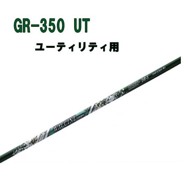 【シャフト単品】WACCINE COMPO/ワクチンコンポGR350/GR-350 UT ユーティリティ用シャフト【送料無料】