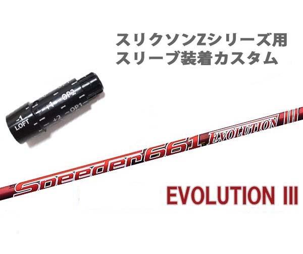 アンマーショップ スリクソン/SRIXON Z765/Z565用純正スリーブ付シャフト/QTSフジクラ スピーダーエボリューション3/Speeder Evolution3 Evolution3 スリクソン/SRIXON 474/569/661/757Z945/Z745/Z545/Z925/Z725/Z525/F45(Zシリーズ対応)/EVO3【送料無料】, 玉穂町:2a87965f --- supercanaltv.zonalivresh.dominiotemporario.com