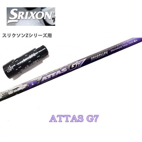 スリクソン/SRIXON Z765/Z565用純正スリーブ付シャフト/QTSUSTマミヤ ATTAS G7/アッタス ジーセブンZ945/Z745/Z545/Z925/Z725/Z525/F45(Zシリーズ対応)【送料無料】