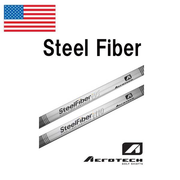 【USモデル】エアロテックスチールファイバー #4~P(7本組)AEROTECH/SteelFiber 【送料無料】