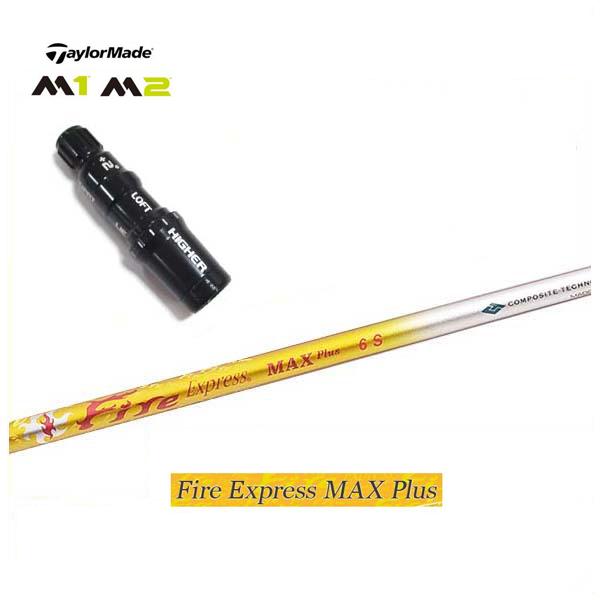 テーラーメイド純正Mシリーズスリーブ付 カスタムシャフト M1/M2/M3/M4/M5/M6/R15対応 ファイアーエクスプレス マックスプラスクワドラシリーズ FireExpress MAX Plus シャフトファイヤーエクスプレス【送料無料】