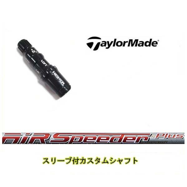 テーラーメイド純正スリーブ付 カスタムシャフト M1/M2/M3/M4/R15対応 フジクラ エアースピーダープラスFujikura Air SPEEDER Plus【送料無料】